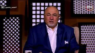 لعلهم يفقهون - الشيخ خالد الجندى يشيد بجهود الإمام الأكبر أحمد الطيب فى