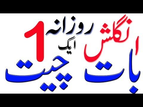Spoken English Through Urdu:Lesson No 1