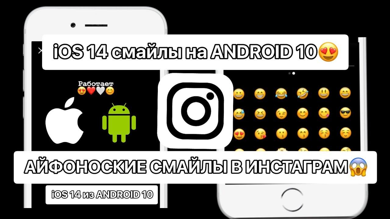 УРА😱iOS 14 СМАЙЛЫ НА ANDROID 10 | КАК СДЕЛАТЬ АЙФОНОСКИЕ СМАЙЛЫ НА АНДРОИД 10? | iOS 14 EMOJI