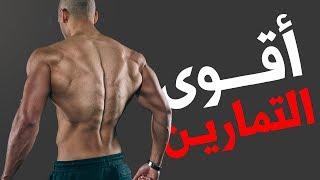 أسرار تضخيم وتعريض عضلات الظهر بسرعة (Back workouts)