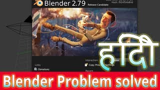 blender in hindi problem soleved on knife tool not working and number key pad problem solved