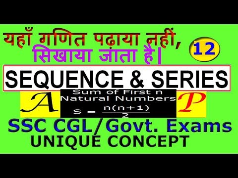 Sum of first N natural Numbers for ssc cgl|AP and GP Short Tricks (Part12) SSC CGL Tier 1 and Tier 2