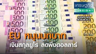 EU หนุนบทบาทเงินสกุลยูโร ลดพึ่งดอลลาร์ : เศรษฐกิจ Insight 21 ม.ค. 64