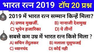 भारत रत्न 2019 | Bharat ratna Current affairs 2019 | about bharat ratna | bharat ratna gk