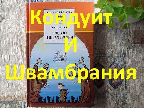 Кондуит и Швамбрания Лев Кассиль