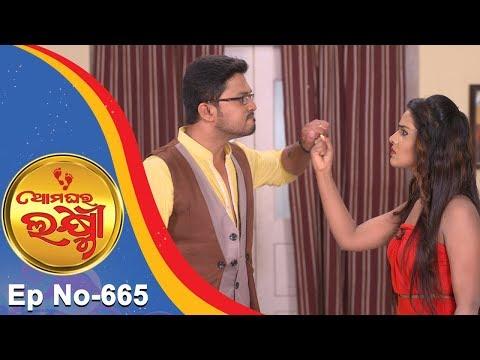 Ama Ghara Laxmi | Full Ep 665 | 23rd June 2018 | Odia Serial – TarangTV thumbnail