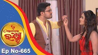 Ama Ghara Laxmi | Full Ep 665 | 23rd June 2018 | Odia Serial – TarangTV
