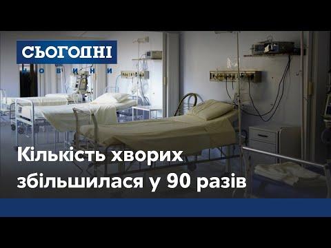 Сегодня: Кількість хворих збільшилася у 90 разів
