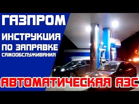 Автоматическая АЗС ГазпромНефть. Самообслуживание.