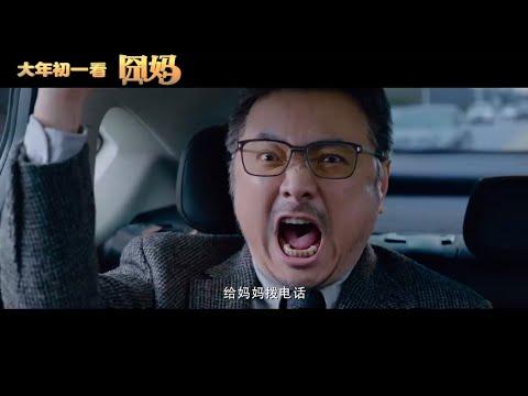 《囧妈》发布首个预告片(徐峥 / 袁泉 / 沈腾 / 吴云芳 / 陈奇)【预告片先知 | 20191016】