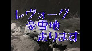 【スバル レヴォーグ】豪雪地の雪道を走る(深夜帯)