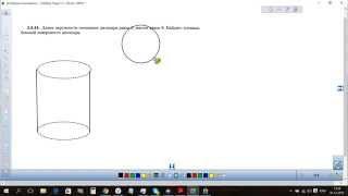 Цилиндр, длина окружности, высота, площадь боковой поверхности.