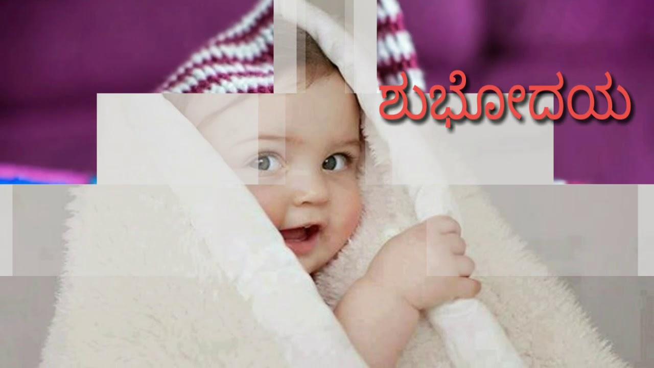 Good Morning Baby Images Kannada Baby Viewer