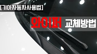 [기아자동차사용법]와이퍼 교체방법(feat.레이)