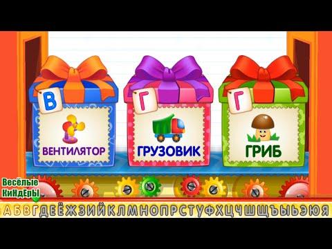 Азбука для Детей Учим Алфавит Развивающий Мультик Игра Весёлые КиНдЕрЫ
