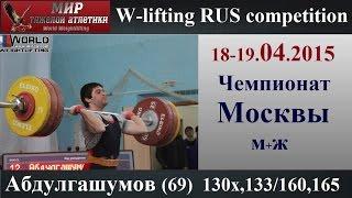 18-19.04.2015 (69-ABDULGASHUMOV-125,130х,133/155,160,165) Moscow Championship