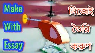 How to Make Electric Helicopter thats Fly | উড়ন্ত হেলিকপ্টার বানান সহজেই