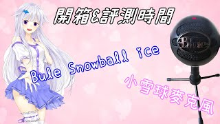 【Vtuber開箱】《Bule Snowball Ice》 終於換麥克風啦!!! 好開薰XD