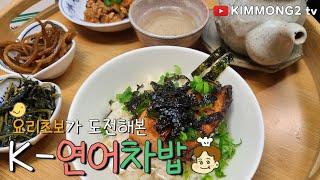 김몽이 5분요리 28. 연어 차밥요리 (연어 오차즈케)