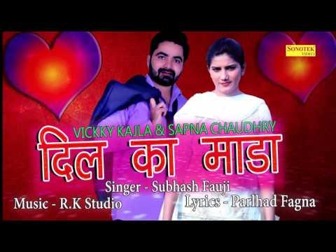Dil Ka Mada Koniya || Sapna , Vickky Kajla, Subhash Foji || Haryanvi Audio Song
