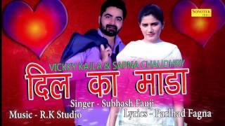 Dil Ka Mada Koniya    Sapna , Vickky Kajla, Subhash Foji    Haryanvi Audio Song