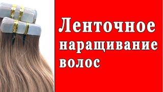 Обучение: Ленточное наращивание волос