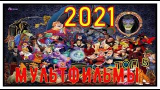 Топ 5 Мультфильмов 2021 Мультфильмы 2021 Новинки Трейлеры Которые Уже Вышли KinoTronn
