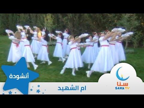 أم الشهيد - إيقاع - من ألبوم أرضنا الطيبة | قناة سنا SANA TV thumbnail
