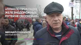 В Быково прошли публичные слушания по строительству железной дороги до аэропорта