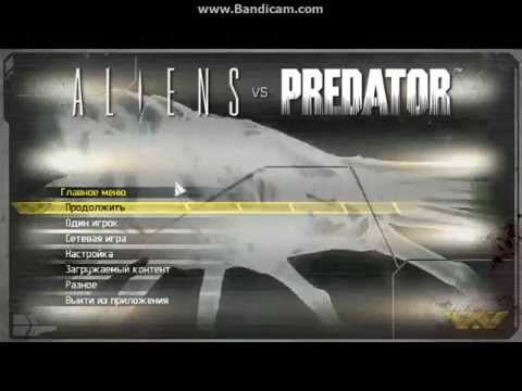 Что делать если игра Aliens VS Predator 2010 вылетает после вступительного (начального) ролика...