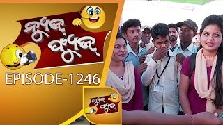 vuclip News Fuse 19 July 2017 - Odia Comedy Show, Oriya Entertainment