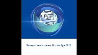 Итоговый выпуск СТВ от 18  декабря 2020 г.