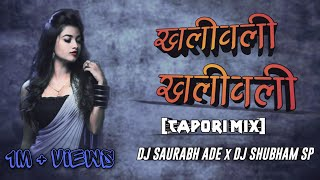 Khali Wali Old Song(Tapori mix) Dj Saurabh Ade & DJ Shubham SP