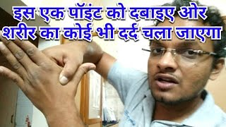 Single Acupressure Point For Any Body Pain - Pain Relief Treatment In 2 Minutes