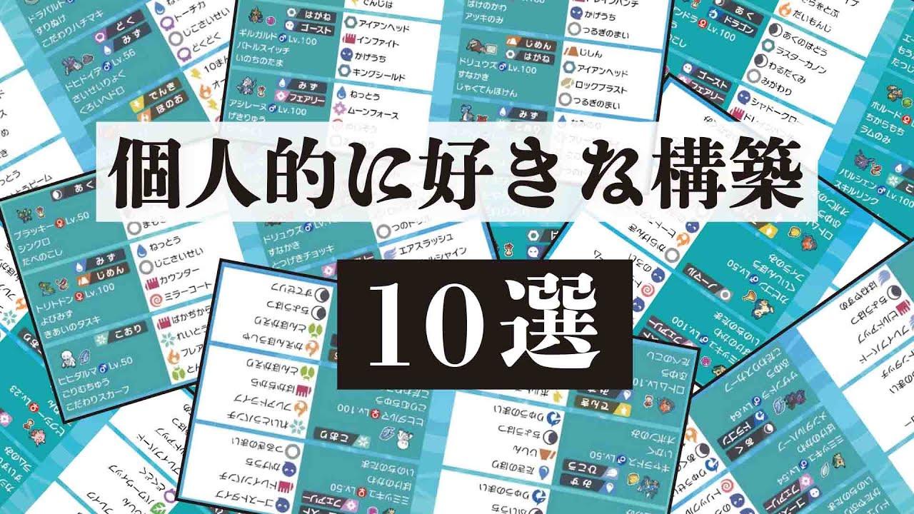 S4 ポケモン剣盾 構築記事