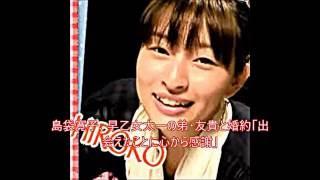 女性ダンス&ボーカルグループ・SPEEDの島袋寛子(32)が12日、自身の公...
