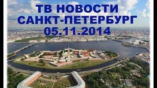 Смотреть видео ТВ НОВОСТИ САНКТ-ПЕТЕРБУРГ 05.11.2014 онлайн