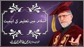 Islam main Talim ki Ihmiyat by Shaykh ul Islam Dr Muhammad Tahir ul Qadri