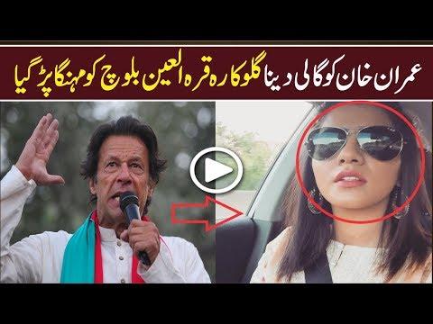 Imran Khan Ko Gali Dena Quratulain Balouch Ko Mehanga Par Gaya
