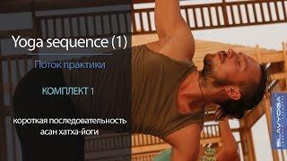 Yoga sequence [1] 🌞 Короткая последовательность асан [1] | Видео по йоге ⭐ Тренировка по йоге