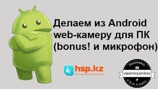Как сделать из Android web-камеру