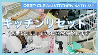【掃除動画】念入りキッチンおそうじ。1週間の汚れを取り除きます♪Deep clean kitchen with me