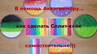 Как сделать Сплит- кейки самостоятельно | Аквагрим Каменск-Уральский | Выпуск 16 | 2017