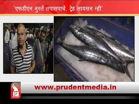FDA RULES CHANGE EVERYDAY, WE DOUBT THEIR INTENTIONS: FISH TRADERS_Prudent Media Goa