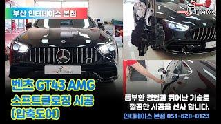 벤츠 GT43 AMG 소프트클로징! 압축도어? 고스트도…