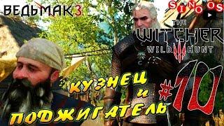Witcher 3 Wild Hunt Прохождение ► КУЗНЕЦ и ПОДЖИГАТЕЛЬ ► Прохождение The Witcher 3 Игра с огнем #10