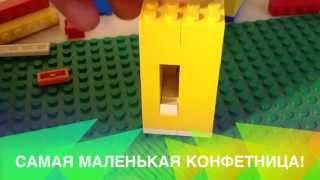 Самая маленькая лего конфетная машина! / the smallest lego candy(Подпишись и смотри больше видео :3., 2014-08-06T07:30:31.000Z)