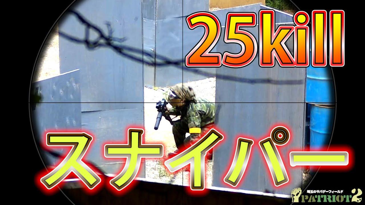 【サバゲー】スナイパー強すぎ!!横から25kill無双 パトリオット2