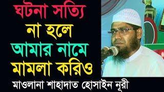Bangla Waz 2018 l Mawlana  Shadat Hosin Nuri l Al Amin Islamic Media