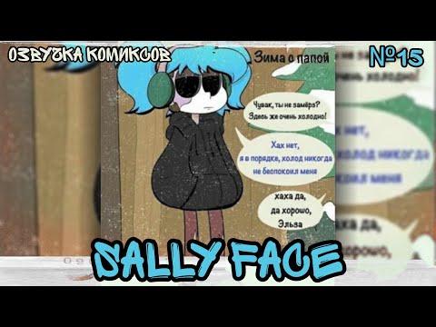 Озвучка комиксов Sally Face #15